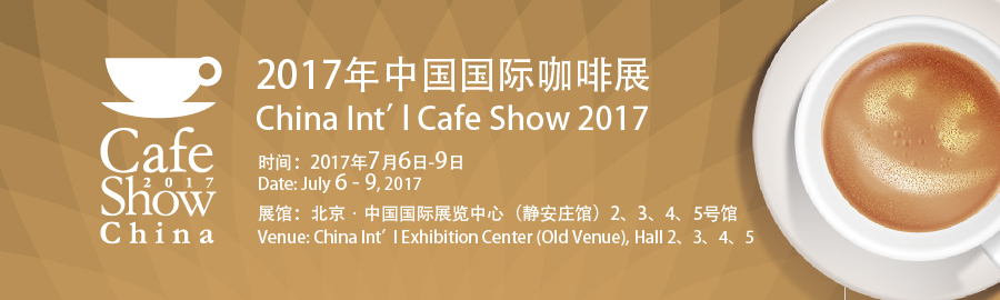 China International Cafe Show 2017 Validation