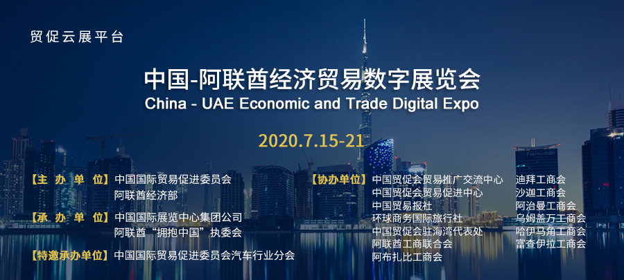 China-UAE Economic and Trade ExpoValidation