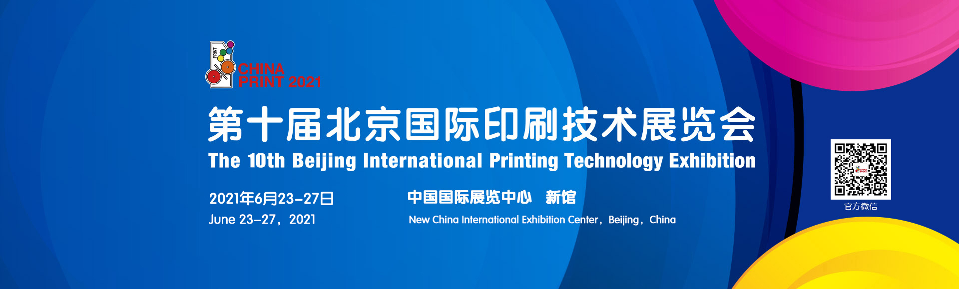 CHINA PRINT 2021Validation