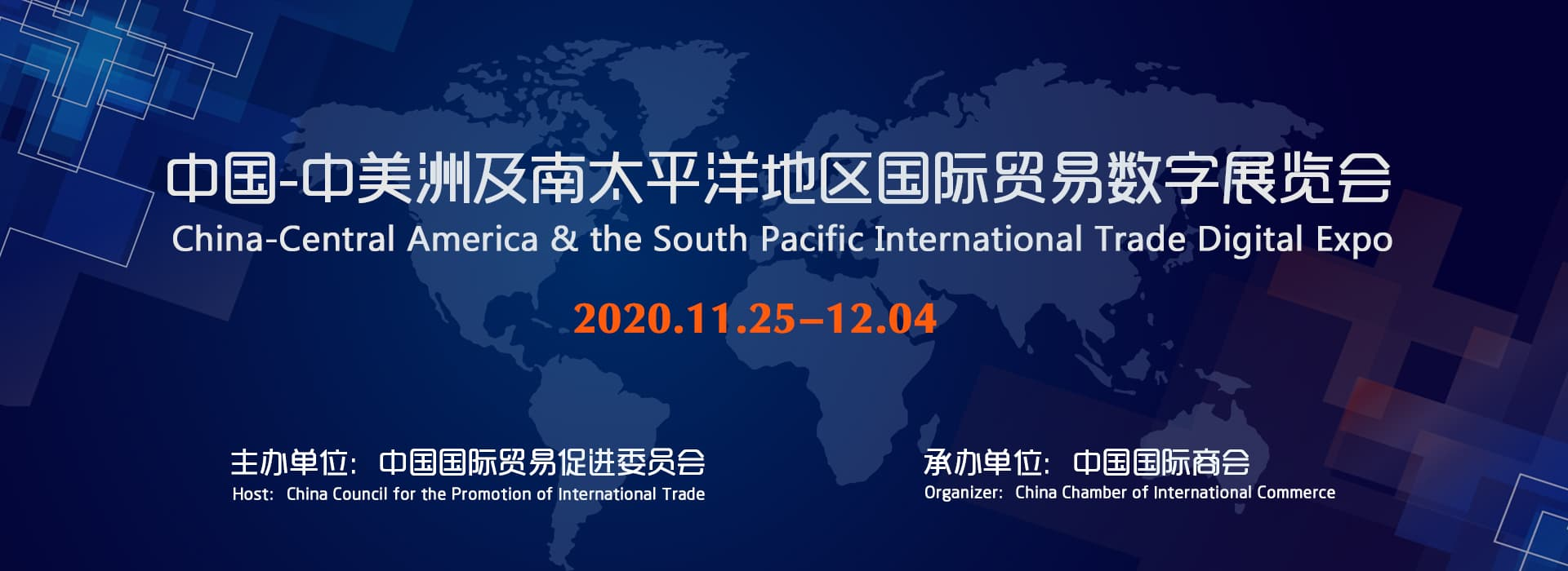 China-Central America & the South Pacific International Trade Digital ExpoValidation