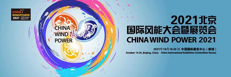 2021北京国际风能大会暨展览会信息验证