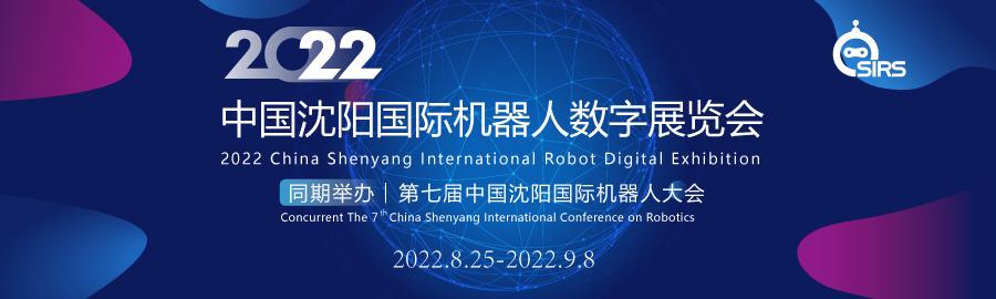 第六届中国沈阳国际机器人大会/2021中国(沈阳)国际机器人展览会信息验证